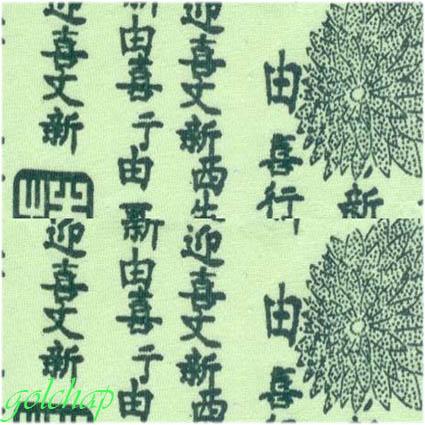 خط چینی-کد1075-120